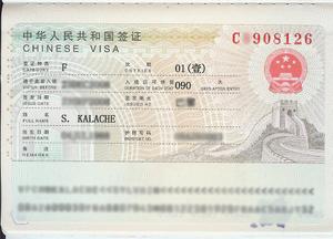 Visa_tp_2